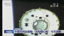 Nasa alerta: China não cumpre padrões responsáveis (veja o vídeo)